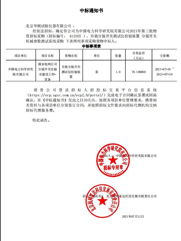 祝贺我司中标中国电力科学研究院有限公司的有载分接开关测试仪检验装置