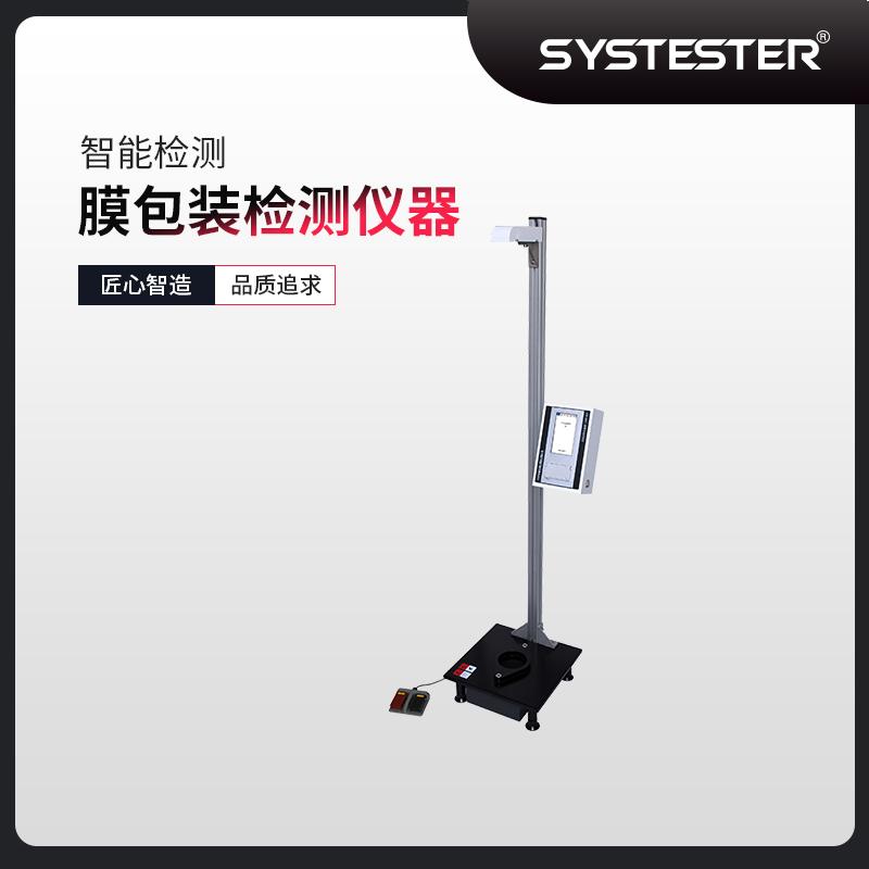 FDI-8001落镖冲击试验仪.jpg