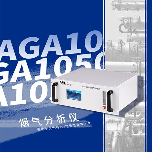 <strong>在线紫外烟气分析仪</strong>
