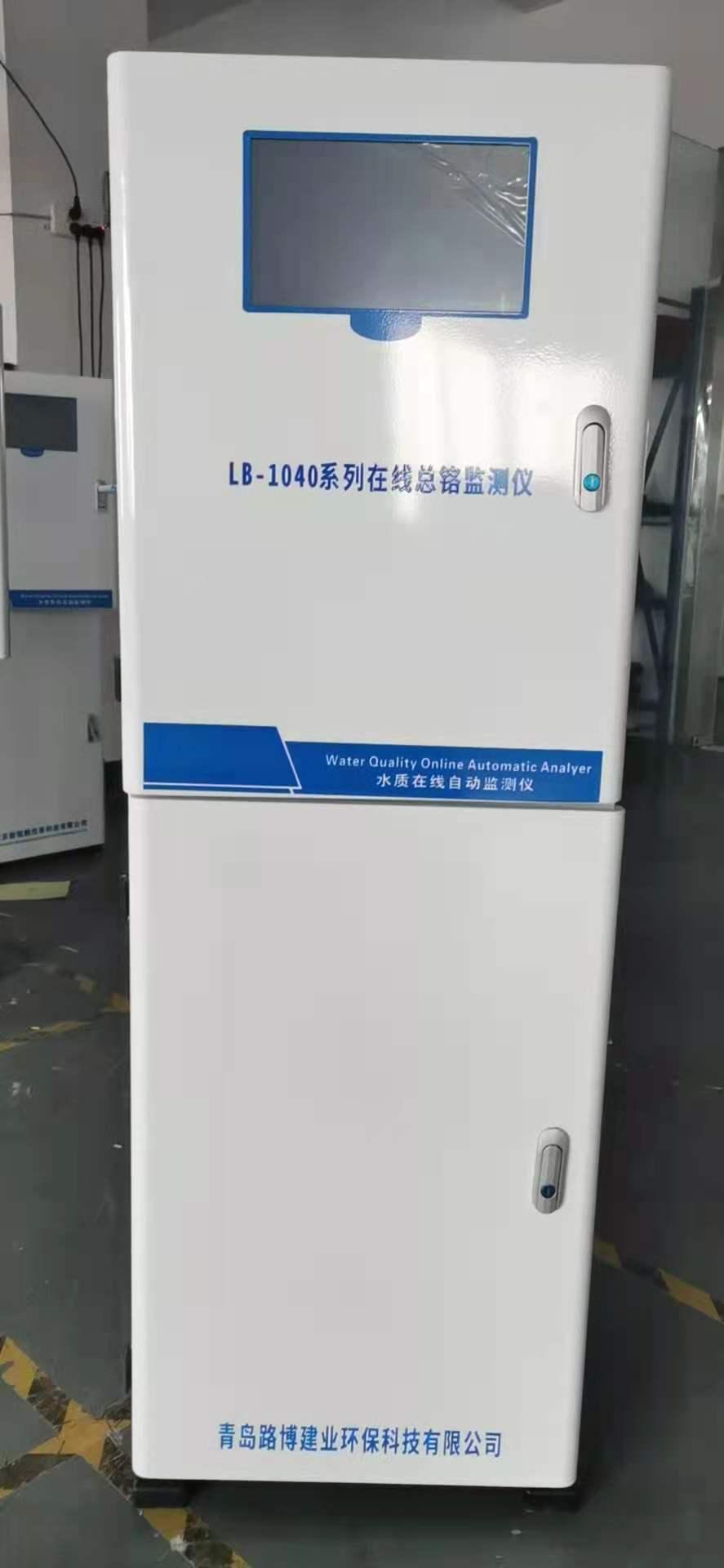 水质分析仪氨氮.jpg