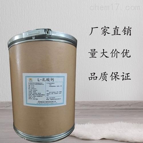 乳酸链球菌素添加剂