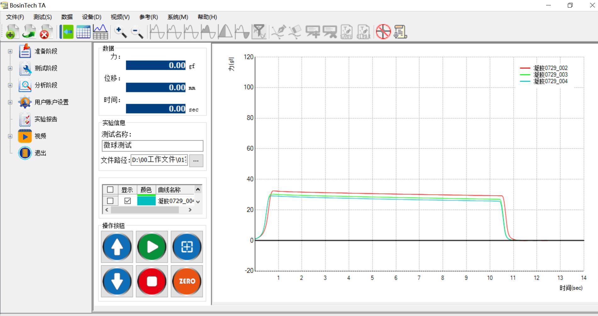 微球膠囊軟件截面圖.png