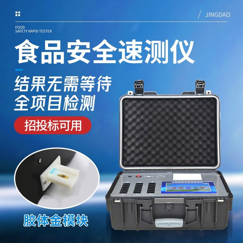 G1800食品检测.jpg