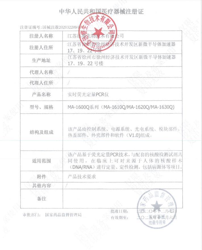 雅睿荧光定量pcr仪1620,1630注册证.png