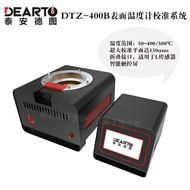 DTZ-400表面温度计校准校准装置可定制检测L型