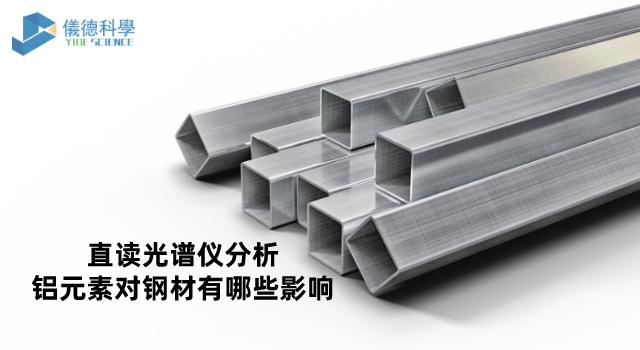直讀光譜儀分析鋁元素對鋼材有哪些影響.png