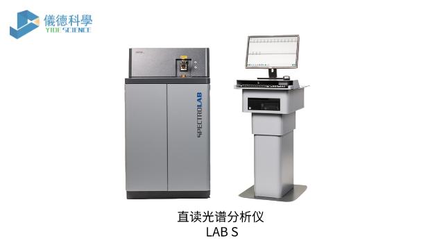 直讀光譜分析儀 LAB S.png