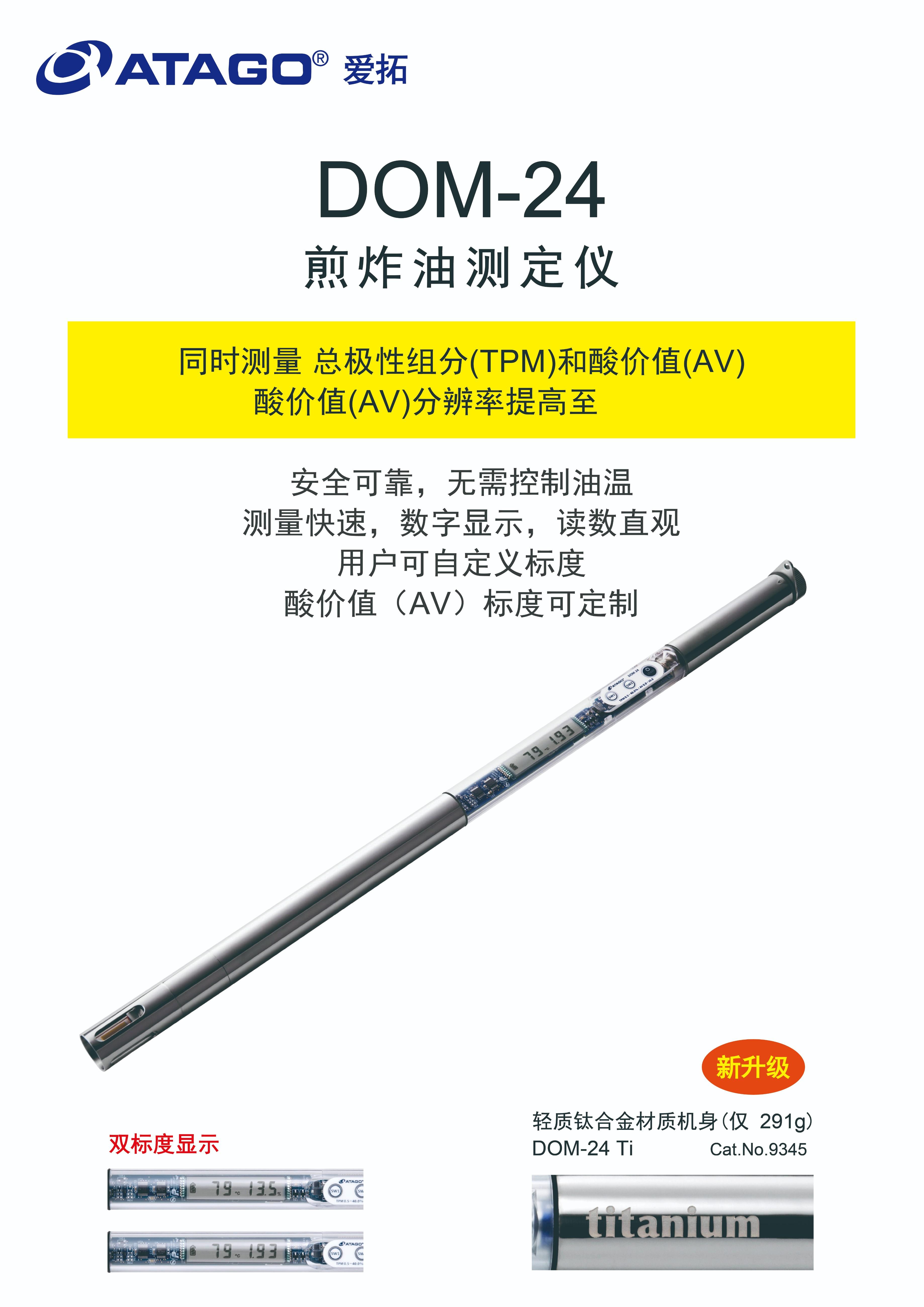 ATAGO(爱拓)煎炸油测定仪DOM-24.jpg
