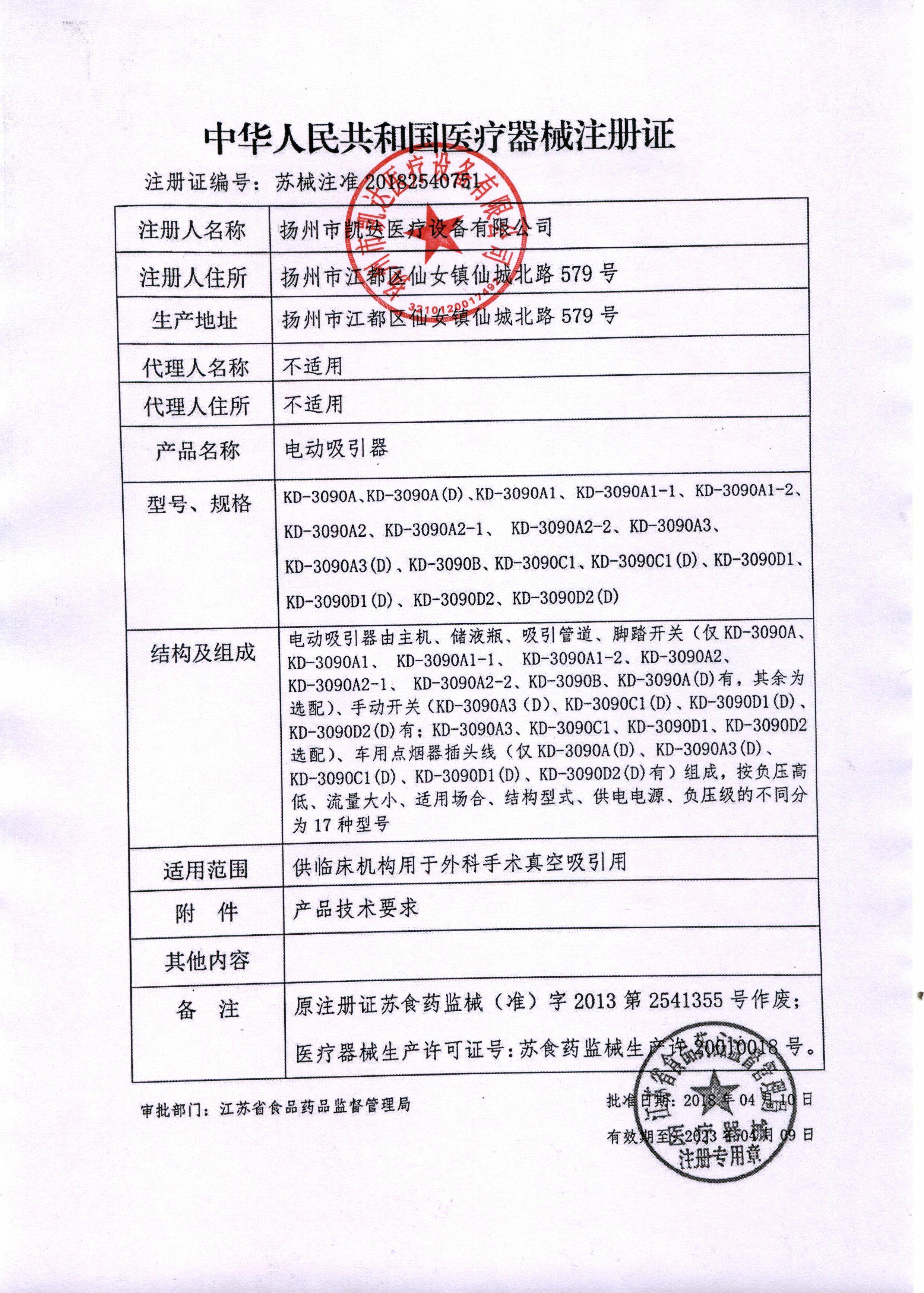 凯达吸引器注册证.jpg