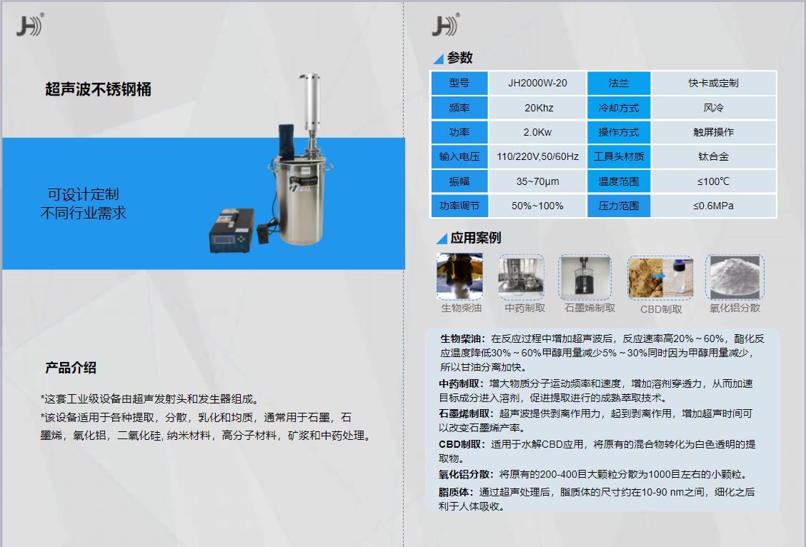 不锈钢桶(即工业2000W+桶).png