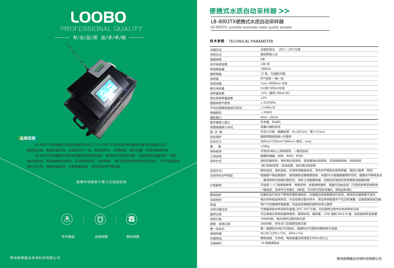 8002D采页.jpg