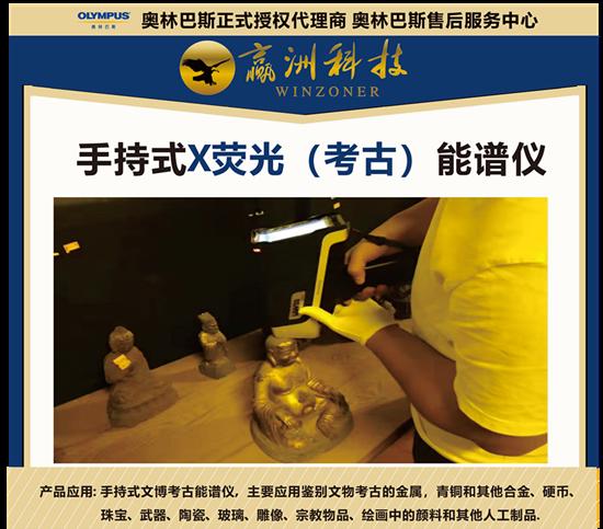 手持式X荧光(考古)能谱仪5.png
