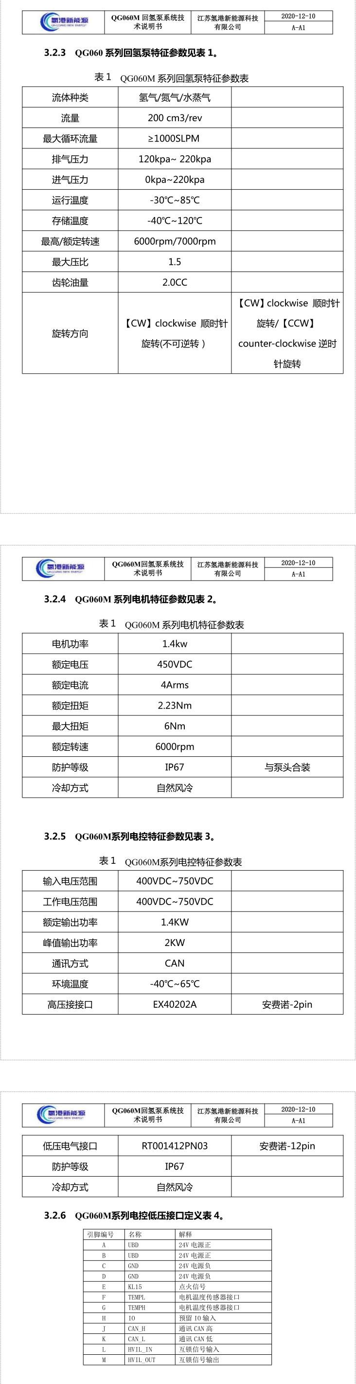 氢港回氢泵系统QG060M-技术说明0723(1)_2_9.png