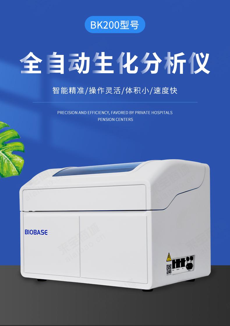 BK-200生化分析仪1.jpg