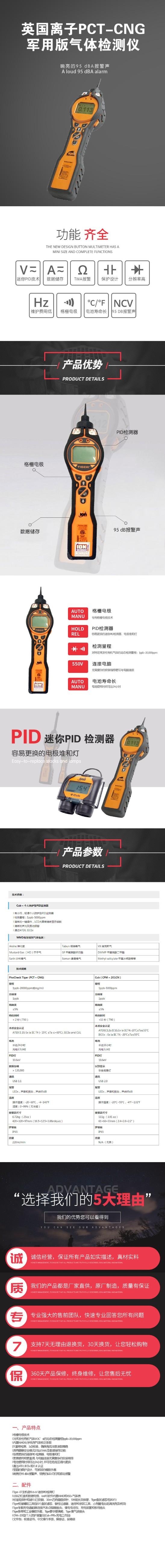 英国离子PCT-CNG<span class=