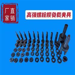 高強螺栓試驗夾具(楔負載試驗裝置)