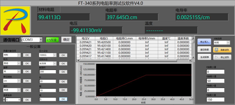 方阻仪软件测电阻率,电导率.png