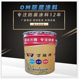 烟囱耐酸耐高温OM-5涂料厂家