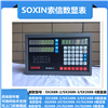 SOXIN SX2688-2/SX2688-3/E索信数显表