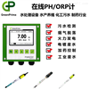 进口PH/ORP检测仪PM8202P