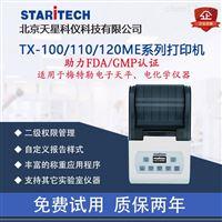 TX-110ME天平打印機適配梅特勒天平