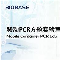 移动PCR方舱实验室厂家 现货