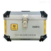 厦门齐冰铝镁合金生物安全运输箱